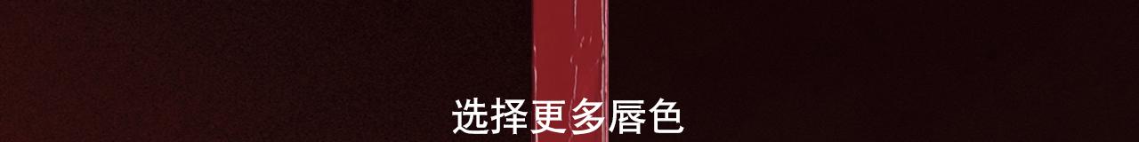 圣罗兰细管纯口红
