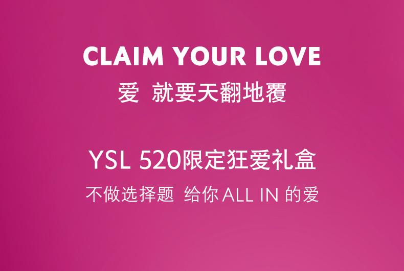 圣罗兰520限定狂爱礼盒